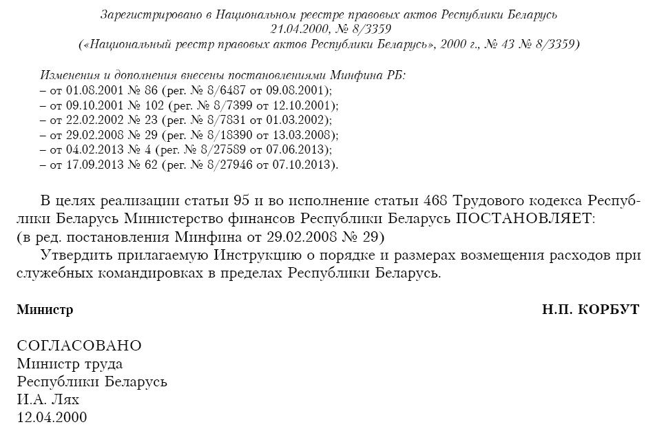 Инструкция о Командировках Беларусь